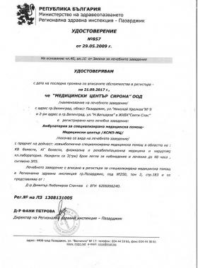 Удостоверение на Медицински център Сирона-хотел Спа Клуб Бор Велинград