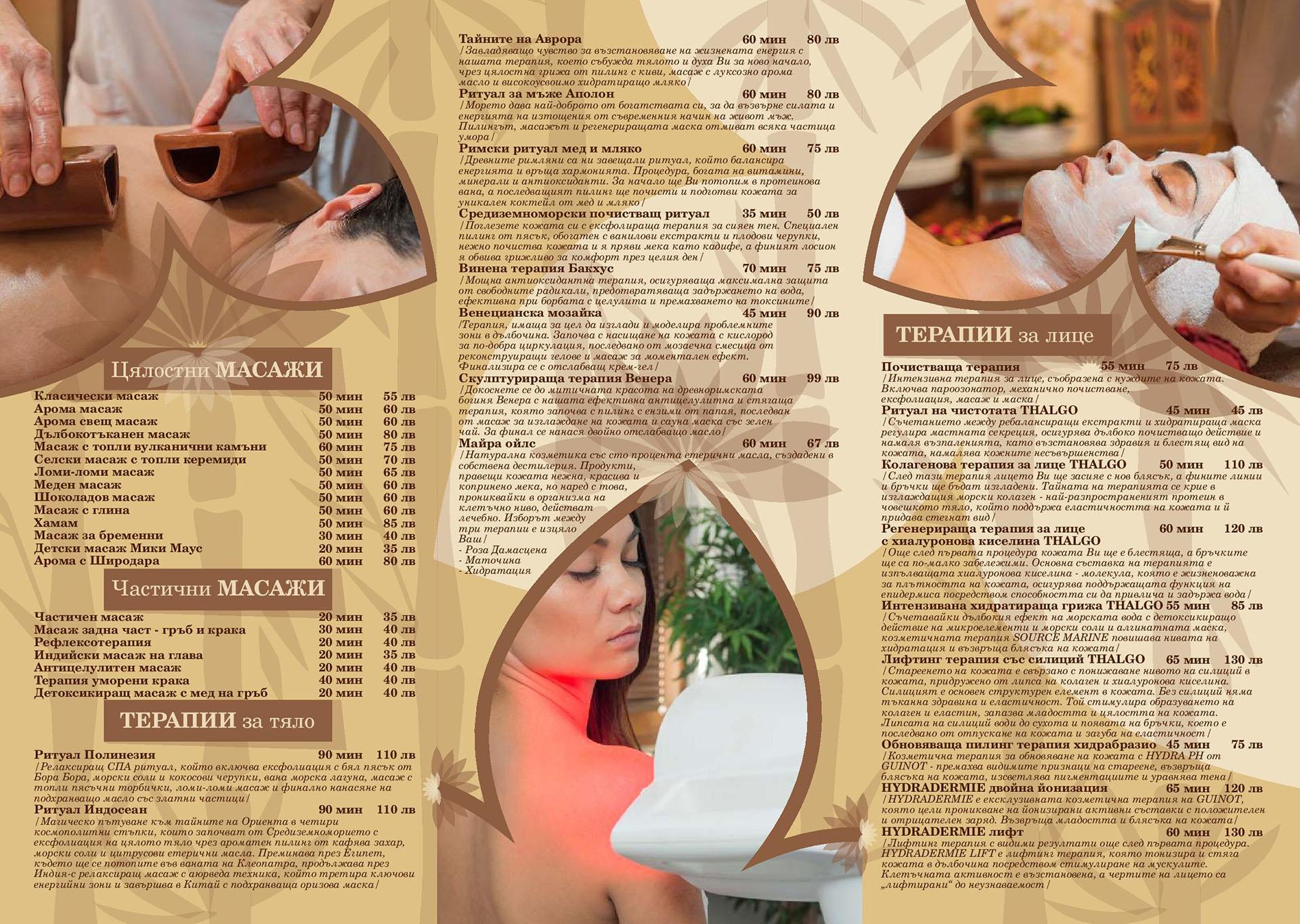 СПА-процедури-водни-процедури-масажи-терапии-за-тяло-терапии-за-лице-в-хотел-Спа-Клуб-Бор-Велинград