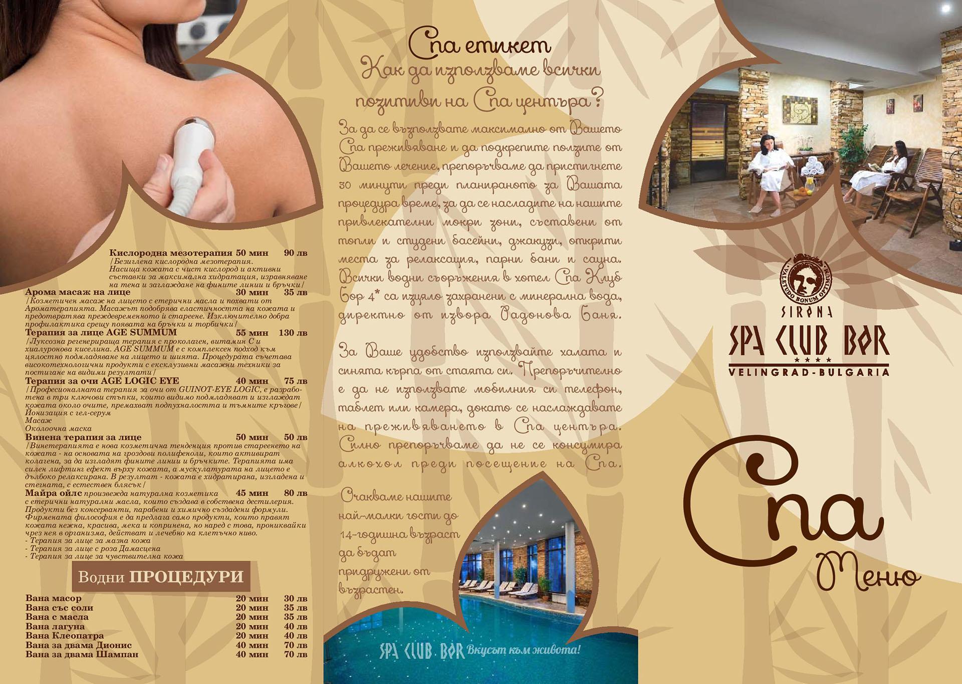 СПА-процедури-в-хотел-Спа-Клуб-Бор-Велинград-водни-процедури-масажи-терапии-за-тяло-терапии-за-лице