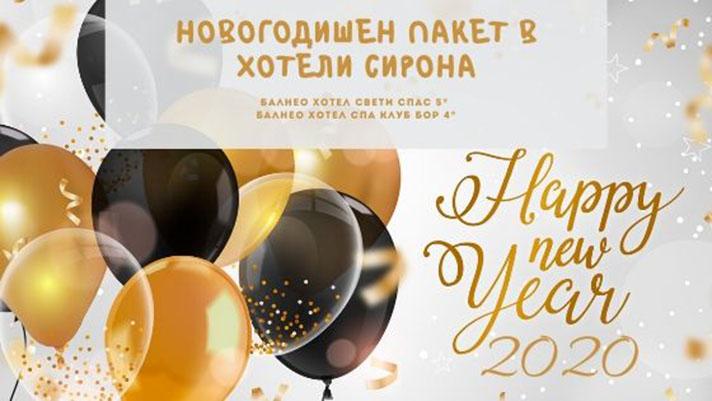 Otprazdnuyte Novyy god v otelyakh Sirona Velingrad-Новый год в отеле Спа Клуб Бор Велинград и в Бальнео Отеле Свети Спас Велинград